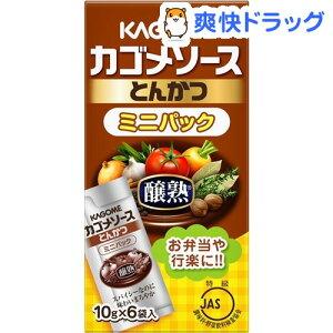 カゴメ 醸熟ソース ミニパック とんかつ(10g*6)【カゴメソース】