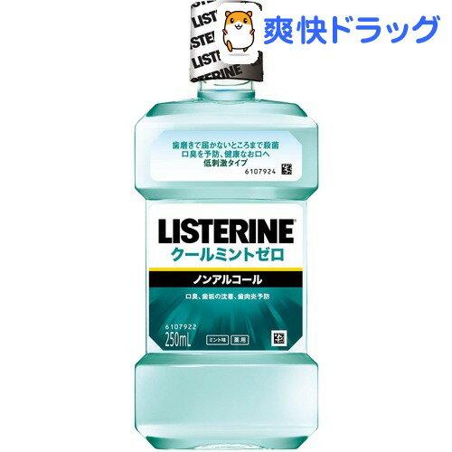 薬用リステリン クールミントゼロ(250mL)【LISTERINE(リステリン)】