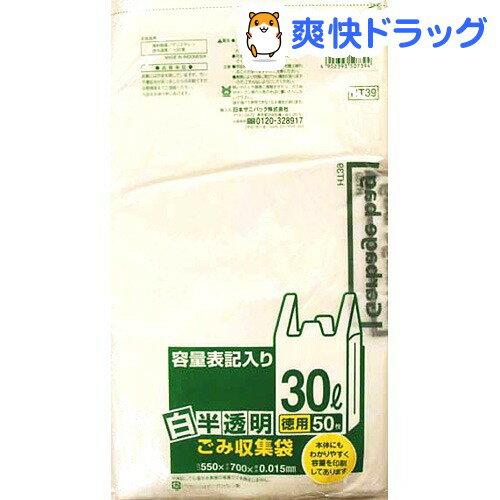 白半透明 ごみ袋 とって付き(30L*50枚入)