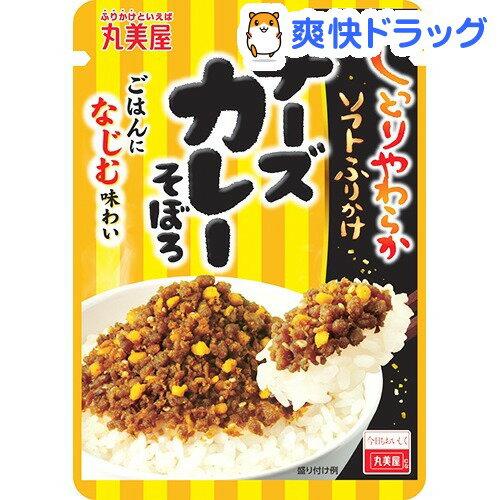 ソフトふりかけ チーズカレーそぼろ(28g)【ソフトふりかけ】