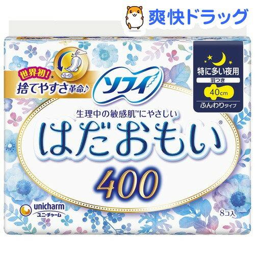 ソフィ はだおもい 特に多い日の夜用400(8枚入)【ソフィ】