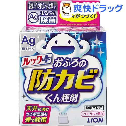 ルック おふろの防カビくん煙剤(5g)ライオン【ルック】