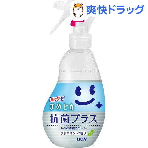 ルック まめピカ 抗菌プラス トイレのふき取りクリーナー 本体(210mL)【ルック】