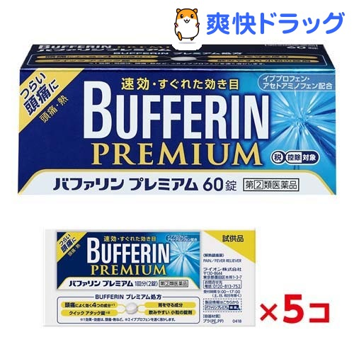 【第(2)類医薬品】バファリンプレミアム(60錠)【バファリン】