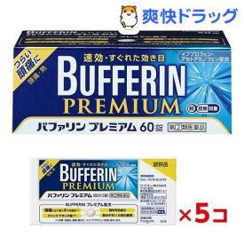 【第(2)類医薬品】バファリンプレミアム(60錠)【c7k】【c9i】【バファリン】