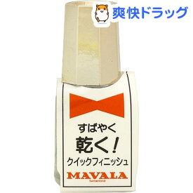マヴァラ クイック フィニッシュ(5mL)【マヴァラ(MAVALA)】