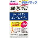 筋骨グルコサミン グルコサミン コンドロイチン(300粒)【筋骨グルコサミン】【送料無料】