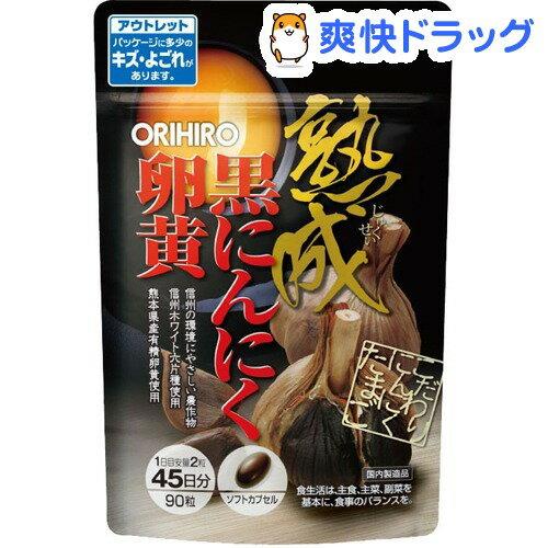 【訳あり】熟成黒にんにく卵黄(90粒)【オリヒロ】