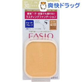 ファシオ ラスティング ファンデーション WP 410 オークル(10g)【fasio(ファシオ)】