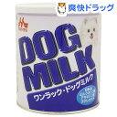 森乳サンワールド ワンラック ドッグミルク(270g)【ワンラック(ONELAC)】[dha グミ ペット ミルク]