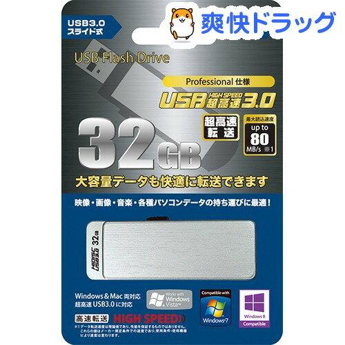 ハイディスク USBメモリー3.0 32GB スライド式 シルバー HDUF101S32G3(1コ入)【ハイディスク(HI DISC)】
