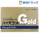 バイオゴッドゴールド(30袋入)【バイオゴッド】