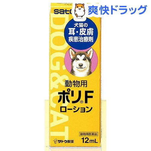 動物用 ポリF ローション(12mL)