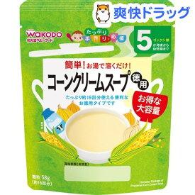 和光堂 手作り応援 たっぷりコーンクリームスープ 5ヵ月頃-(58g)【手作り応援】