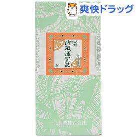 【第2類医薬品】一元 錠剤防風通聖散(2000錠)