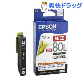 エプソン インクカートリッジ ICBK80L(1コ入)