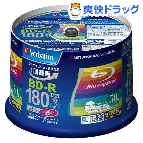 バーベイタム BD-R 録画用 6倍速 VBR130RP50V4(50枚入)【バーベイタム】【送料無料】