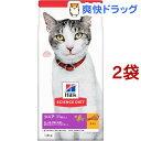 サイエンス・ダイエット シニアプラス 高齢猫用 11歳以上 チキン(1.8kg*2コセット)【dalc_sciencediet】【n9s】【サイ…