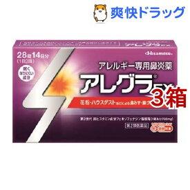 【第2類医薬品】アレグラFX(セルフメディケーション税制対象)(28錠*3コセット)【アレグラ】[花粉対策 花粉予防]