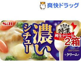 濃いシチュー クリーム(168g*2箱セット)