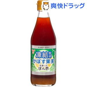 フンドーキン 凍結粉砕かぼす果実を使ったぽん酢(300ml)【フンドーキン】
