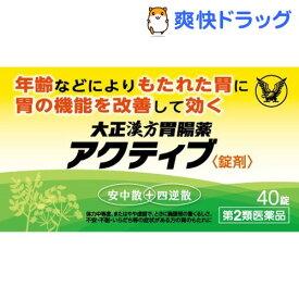 【第2類医薬品】大正漢方胃腸薬 アクティブ 錠剤(40錠)【大正漢方胃腸薬】