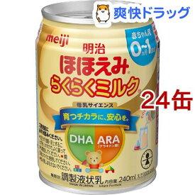 明治ほほえみ らくらくミルク 常温で飲める液体ミルク 0ヵ月から(240ml*24缶セット)【明治ほほえみ】