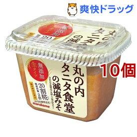 マルコメ 丸の内タニタ食堂の減塩みそ(325g*10個セット)【マルコメ タニタ食堂】