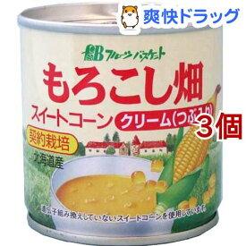 フルーツバスケット もろこし畑(クリーム・つぶ入り)(190g*3コセット)[缶詰]