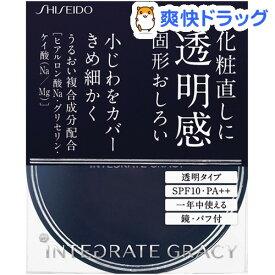 資生堂 インテグレート グレイシィ プレストパウダー(8g)【インテグレート グレイシィ】