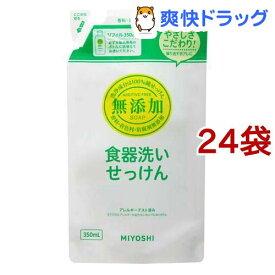 ミヨシ石鹸 無添加 食器洗いせっけん リフィル(350ml*24袋セット)【ミヨシ無添加シリーズ】