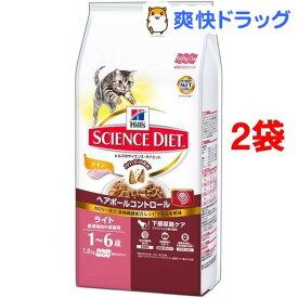 サイエンス・ダイエット ヘアボールコントロールライト 肥満傾向の成猫 1〜6歳 チキン(1.8kg*2コセット)【dalc_sciencediet】【n9s】【サイエンスダイエット】[キャットフード]