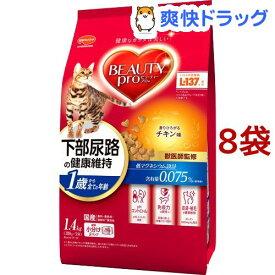 ビューティープロ キャット 猫下部尿路の健康維持 1歳から チキン味(280g*5袋入*8コセット)【d_beauty】【ビューティープロ】[キャットフード]