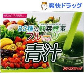 82種の野菜酵素 フルーツ青汁(3g*25スティック)【HIKARI(軽井沢)】