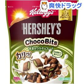 ケロッグ ハーシー チョコビッツ 抹茶ホワイトチョコレート(280g)【ケロッグ】