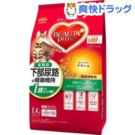ビューティープロ キャット 猫下部尿路の健康維持 低脂肪 1歳から チキン味(280g*5袋入)【d_beauty】【ビューティープロ】[キャットフード]