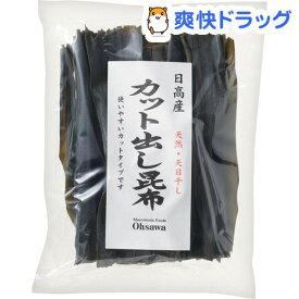 オーサワ 日高産 カット出し昆布(80g)【オーサワ】