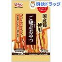 ご馳走おやつ 国産鶏ささみの3種の鱈サンド(60g)