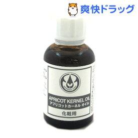 プラントオイル アプリコットカーネルオイル(25ml)【生活の木 プラントオイル】