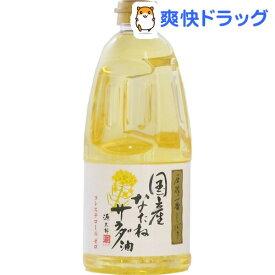 平田 国産なたねサラダ油(910g)【平田産業】