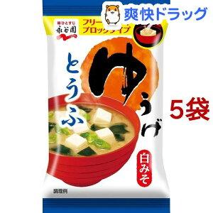 永谷園 ゆうげ とうふ フリーズドライブロック(1食入*5袋セット)[味噌汁]