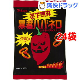 東ハト 暴君ハバネロ(56g*24袋セット)