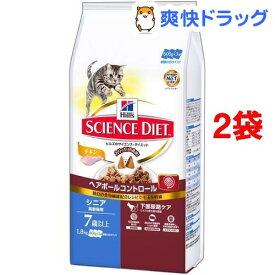 サイエンス・ダイエット ヘアボールコントロール シニア 高齢猫用 7歳以上 チキン(1.8kg*2コセット)【dalc_sciencediet】【sz8】【n9s】【サイエンスダイエット】[キャットフード]