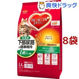 ビューティープロ キャット 猫下部尿路の健康維持 低脂肪 1歳から チキン味(280g*5袋入*8コセット)【d_beauty】【ビューティープロ】[キャットフード]
