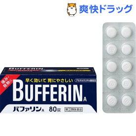 【第(2)類医薬品】バファリンA(80錠)【バファリン】