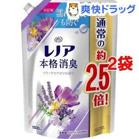 レノア 本格消臭 柔軟剤 リラックスアロマの香り 詰替 特大(1030ml*2袋セット)【レノア 本格消臭】