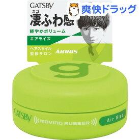 ギャツビー ムービングラバー エアライズ モバイルタイプ(15g)【GATSBY(ギャツビー)】
