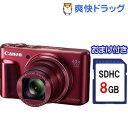 キヤノン デジタルカメラ パワーショット SX720 HS RE(1台)【パワーショット(PowerShot)】
