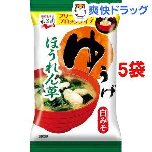 永谷園 ゆうげ ほうれん草 フリーズドライブロック(1食入*5袋セット)[味噌汁]