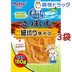 ペティオ 素材そのまま さつまいも 細切りタイプ(150g*3袋セット)【ペティオ(Petio)】
